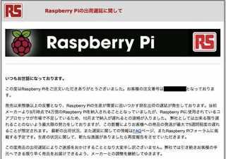 RS_RaspberryPi_postpone.jpg